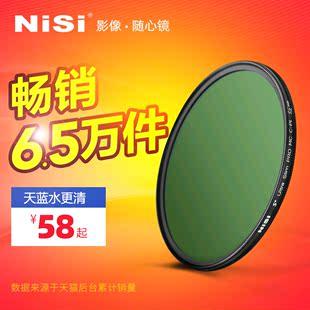 NiSi耐司MC CPL镀膜偏振镜40.5 49 552 58 62 72 82 67mm77mm微单反相机偏光镜滤镜适用于佳能索尼康风光摄影图片