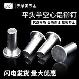 平头半空心铝铆钉 空心铆钉 空心铝铆钉M1.5M2M2.5M3M4M5M6M8