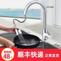 淘果厨房水龙头单冷洗菜盆洗衣池水槽阳台入墙万向水龙头横式家用