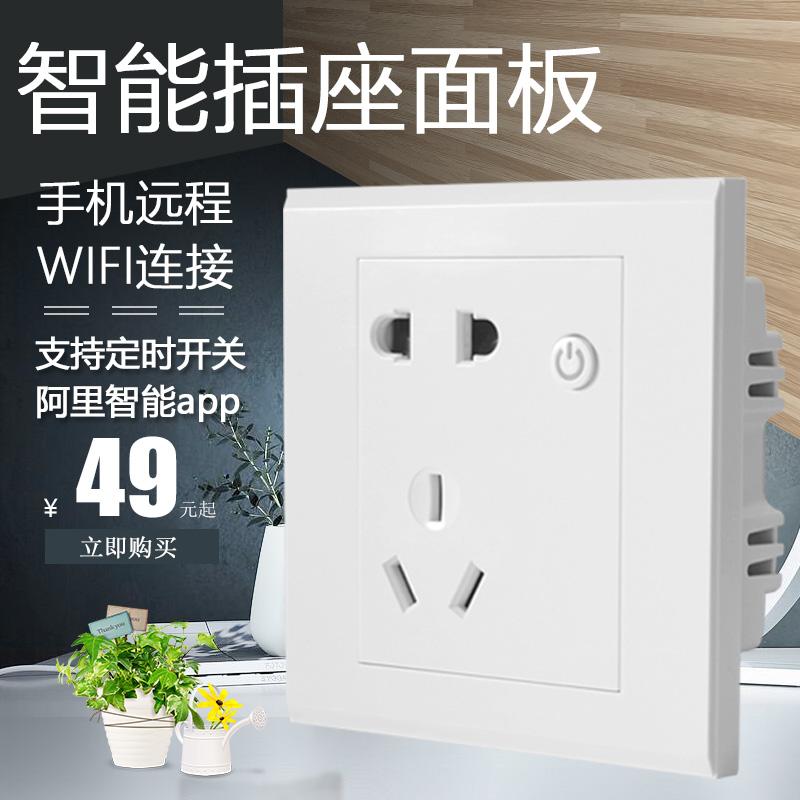 阿里智能插座面板WiFi开关手机远程遥控天猫精灵自动断电家用86型