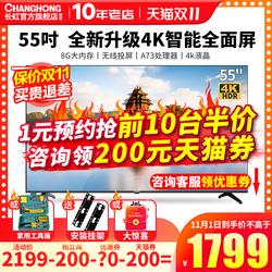 长虹电视机55英寸 55A4U 液晶4K高清智能网络wifi官方旗舰店50 65