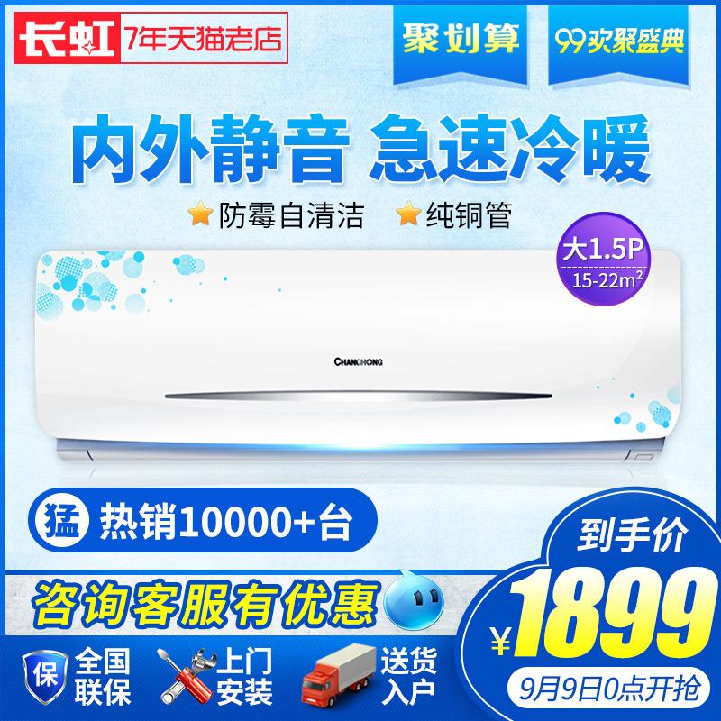 长虹大1.5匹空调挂机冷暖壁挂式Changhong/长虹 KFR-35GW/DIDW3+2