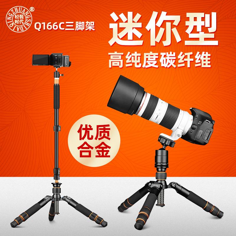 轻装时代Q166C碳纤维迷你三脚架单反相机便携拍照摄影微距三角支架,可领取10元天猫优惠券