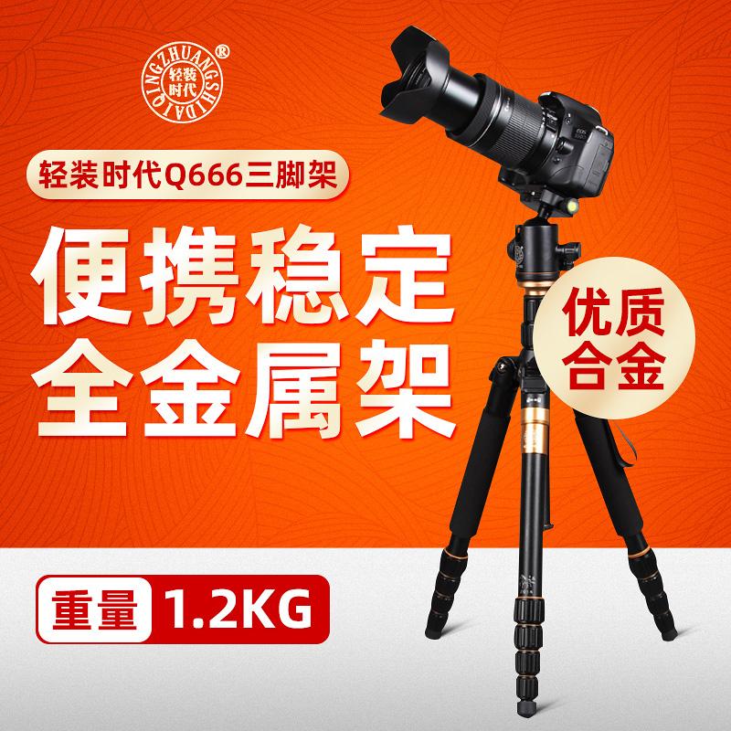 轻装时代Q666轻便相机三脚架佳能EOS RP 5D4 6D2尼康d850 z6 z7索尼A7R3单反微单XT3支架旅游便携三角架云台,可领取10元天猫优惠券