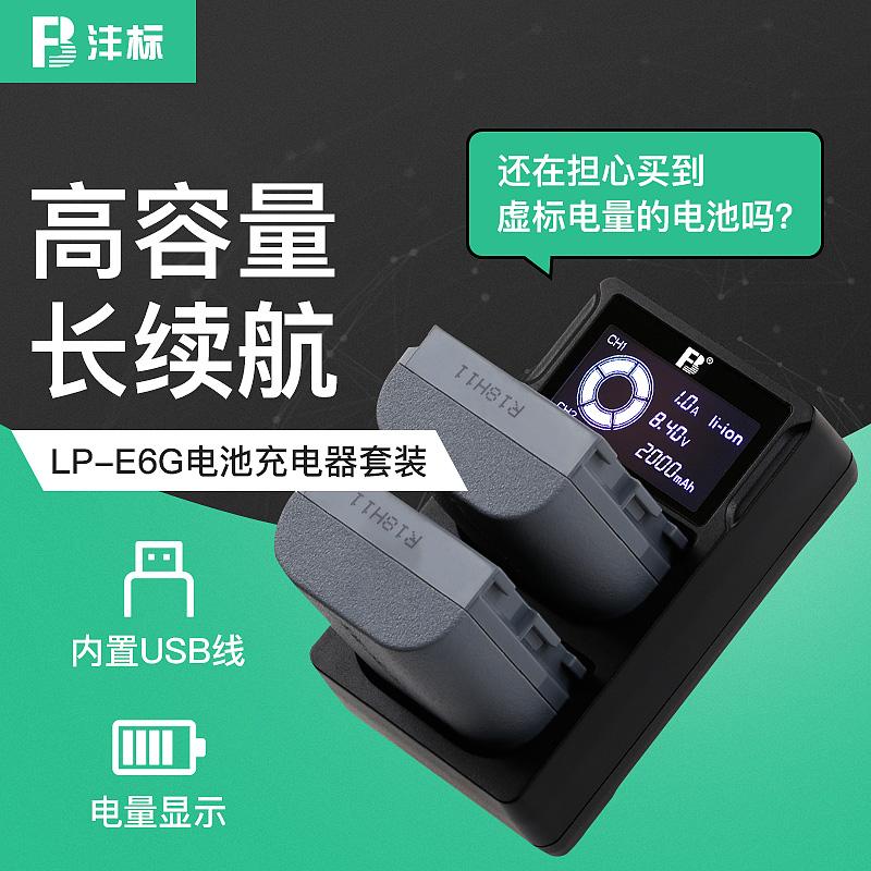 2电双充电量显示沣标LP-E6G电池佳能5D3 5D4 70D 80D 90D 6D2 7D 5D2 6D 7D2 5DSR相机60D电板充电器单反配件