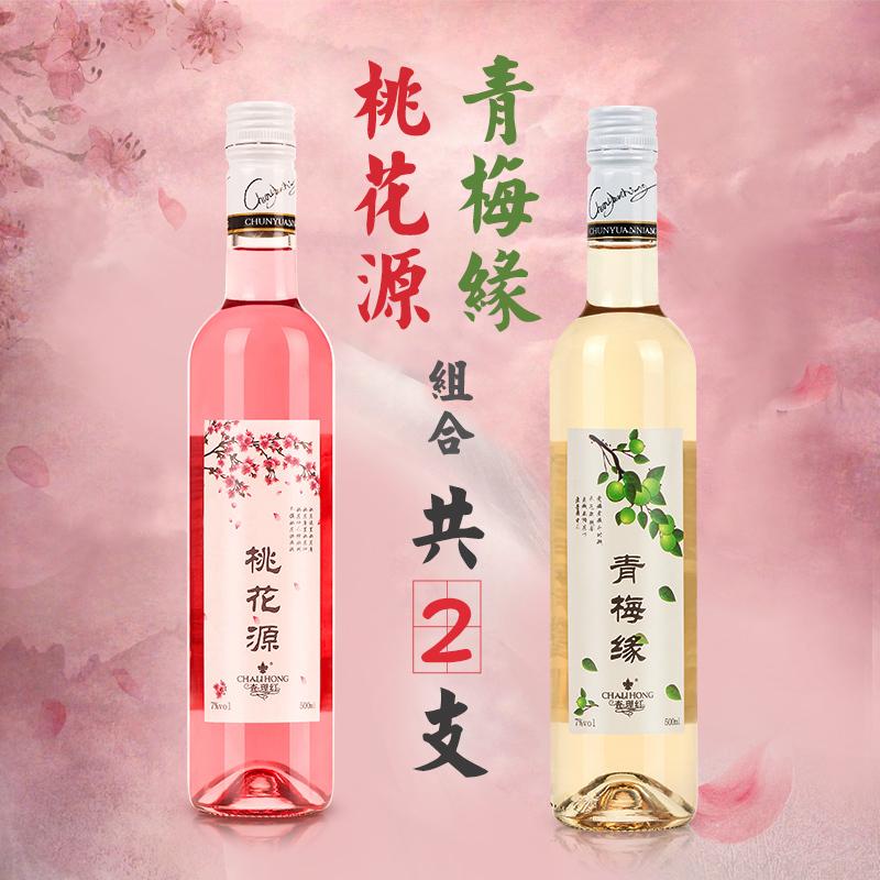 金果源 小青梅果酒组合7度桃露酒共2瓶果味水果酒冰酒甜酒饮料