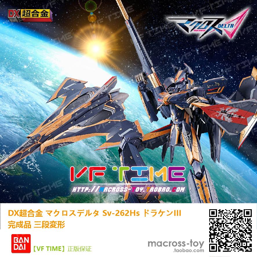 Десять тысяч поколение DX превышать сплав превышать время и пространство хотеть пробка Sv-262Hs Draken Ⅲ счастливый этот машинально японская версия что для
