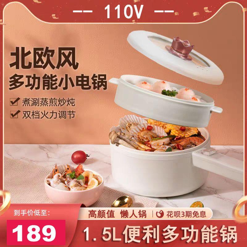 110V电煮锅多功能万能锅小白锅不沾锅插电陶瓷网红小家电器