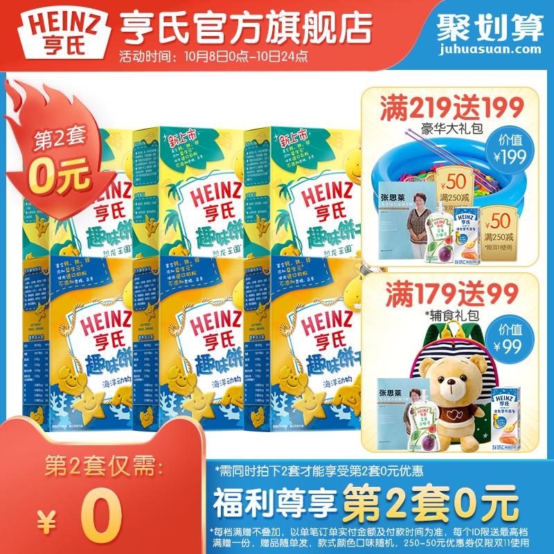 10月20日最新优惠亨氏宝宝婴幼儿无添加趣味磨牙饼干