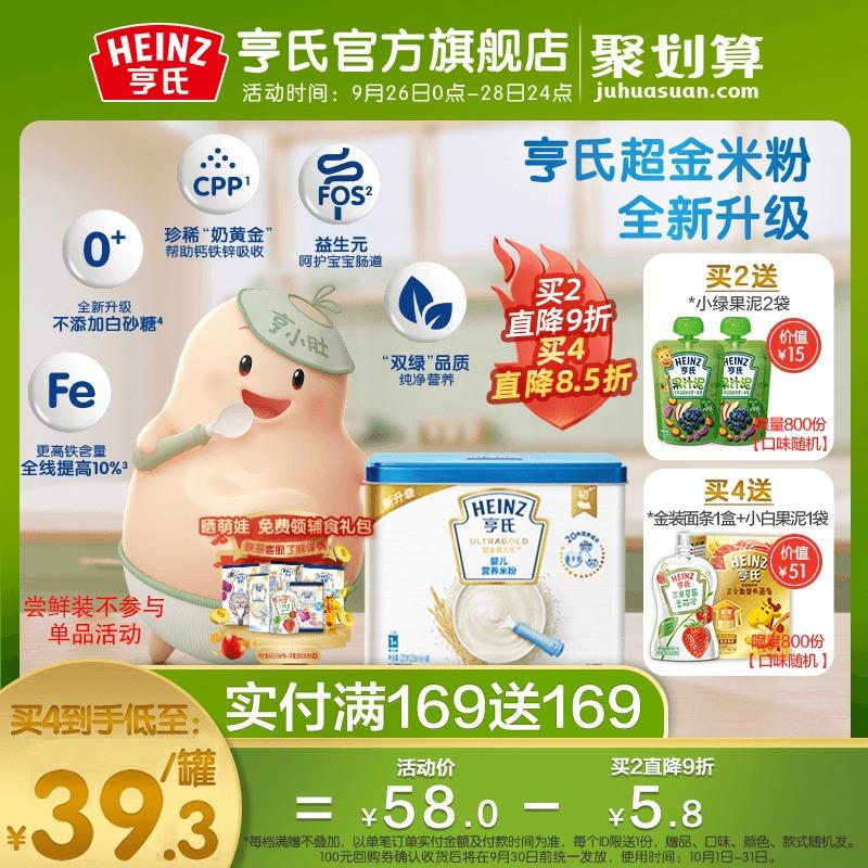 亨氏CPP奶黄金米粉 婴儿辅食宝宝营养去糖米粉米糊 6-36个月适用