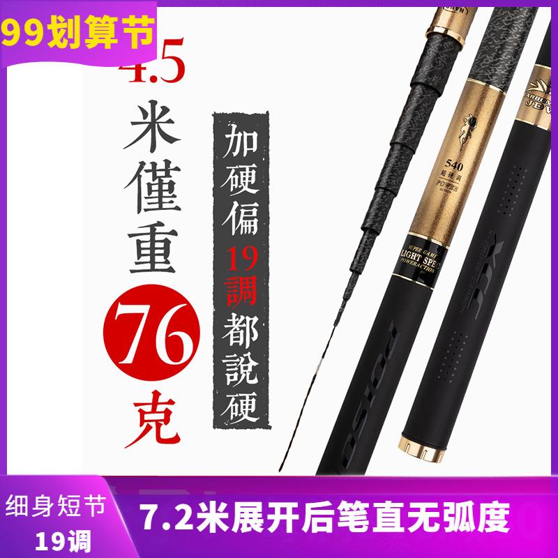 凌光5代日本碳素鱼竿5.4米6.3/7.2/8米超轻超硬短节溪流手竿钓竿