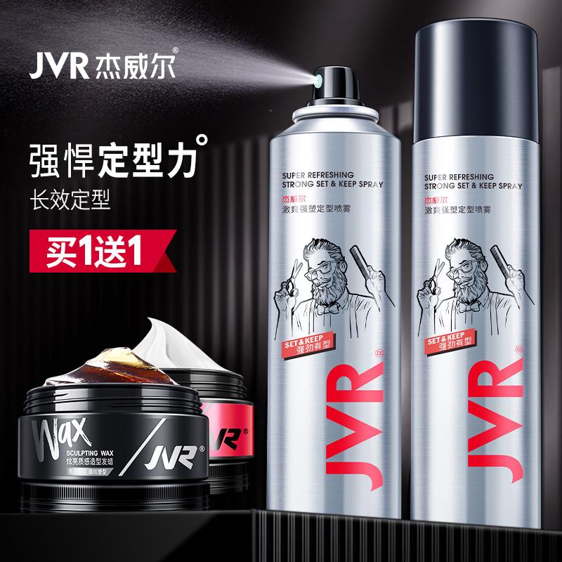 杰威尔男士发胶头发定型喷雾无味干胶定发剂水清香啫喱膏发蜡发泥