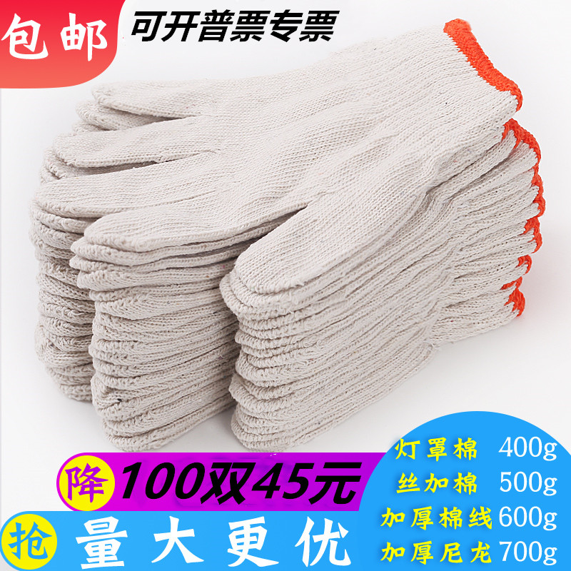 Gloves labor protection wear-resistant cotton gloves work thickened nylon white yarn gloves labor wholesale line gloves