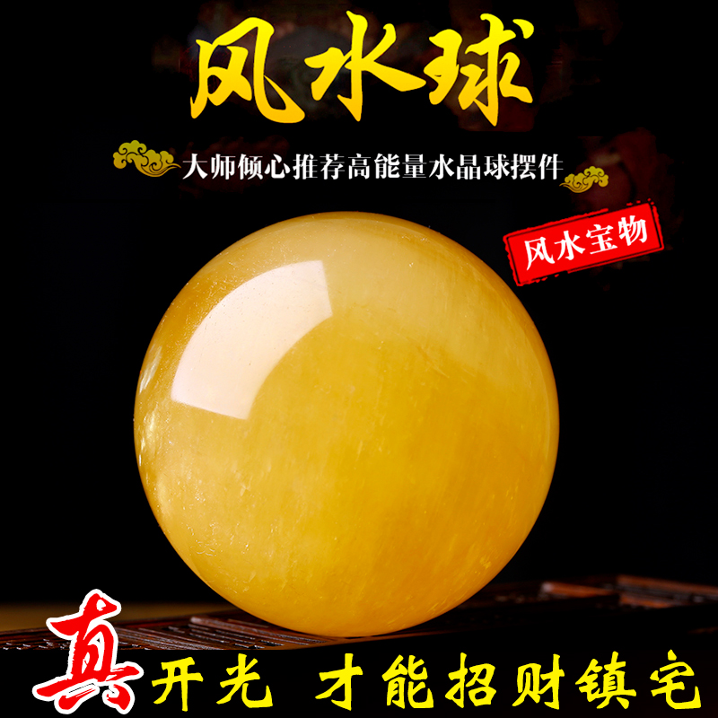 Natural raw stone yellow crystal ball to attract wealth ornaments zhenzhai fenxie household Wangcai porch living room transfer white crystal