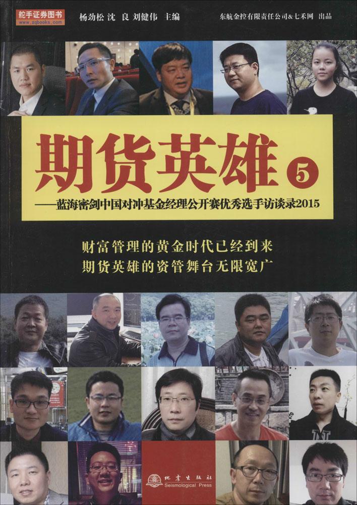 期货英雄(5)(蓝海密剑中国对冲基金经理公开赛很好选手访谈录)