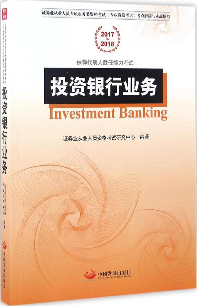 中国发展出版社?投资银行业务 畅销书籍 正版 经济投资银行业务(2017~~2018)