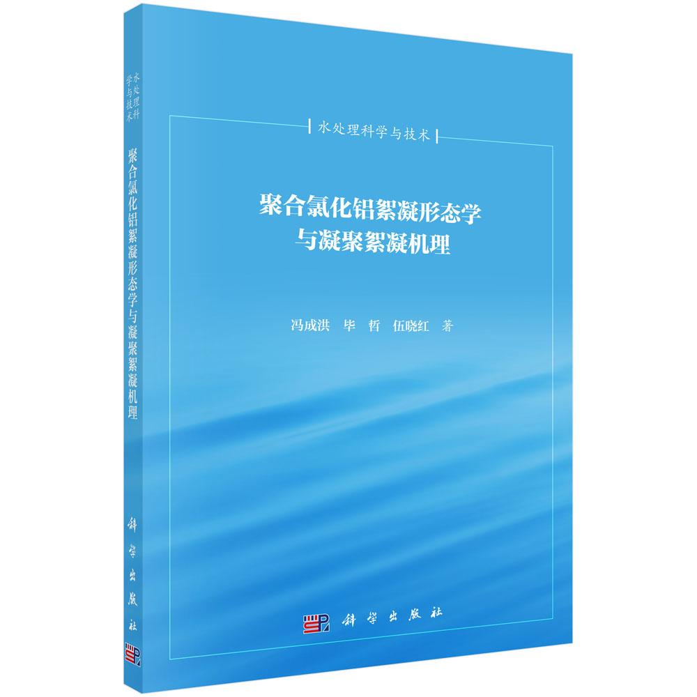 聚合氯化铝絮凝形态学与凝聚絮凝,冯成洪, 毕哲, 伍晓红,科学出版社9787030437358【正版现货】