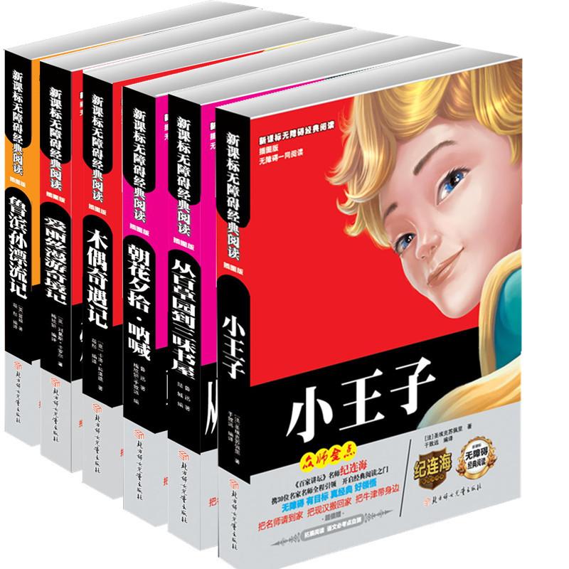 青少版新课标6册儿童文学故事书简爱9-12岁读物三四年级课外书六年级课外阅读书籍 五年级课外书籍 畅销书10-15岁 小学生读物