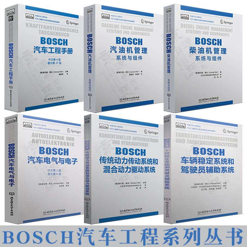 博世BOSCH汽车工程手册+bosch汽车电气与电子+BOSCH车辆稳定驾驶员辅助+动力传动混合动力+BOSCH汽油机/柴油机管理(系统与组件)