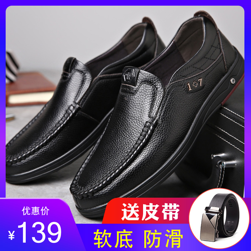 Dad shoes mens 40 soft soled 50 year old spring mens shoes 45 middle aged 46 large 47 extra large 48 breathable leather shoes