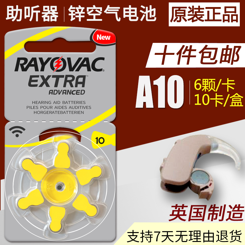 6 hearing aids imported from UK, 10 electronic zinc air battery, A10, retway pr536, retway pr70