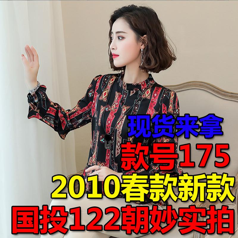 雪紡衫2020新款女裝春裝上衣秋冬打底衫女士百搭氣質時尚洋氣小衫