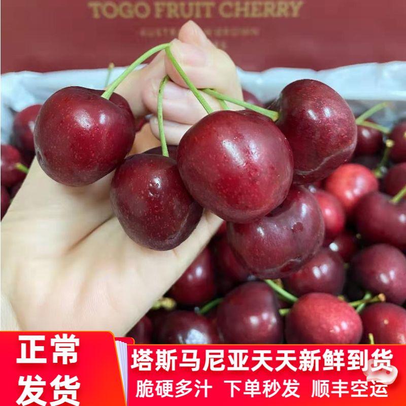 澳洲车厘子塔斯马尼亚州脆4J进口樱桃2kg新鲜水果22号到国内现货