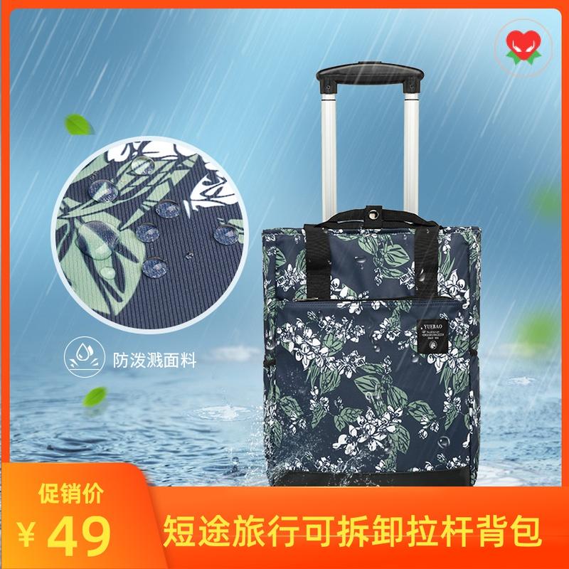 行李包18寸新款手提轻便包可折叠双肩背包带轮子拉杆包短途旅行包