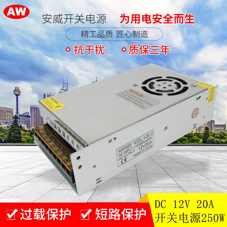 12V20A带风扇110V220V转12V250W开关电源 监控灯条电源 高品质