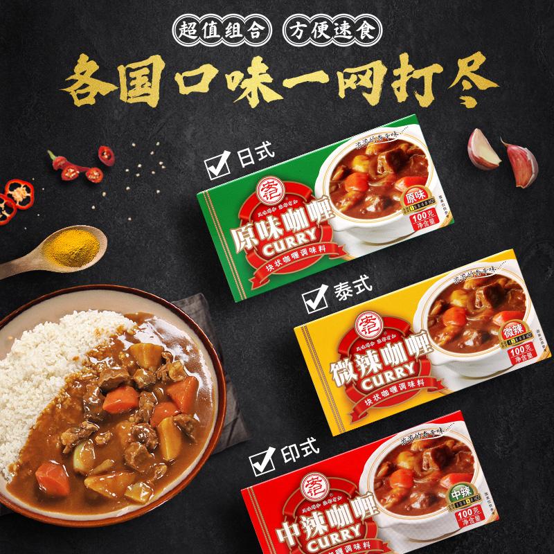 安記家用印泰日式咖喱塊100g*3盒黃咖喱醬速食即食拌飯調料嘎哩塊