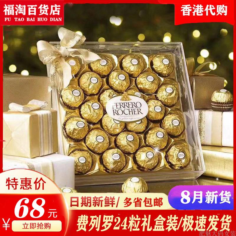 费列罗巧克力24粒装费罗列婚礼盒原装香港新品金莎喜糖意大利300g图片