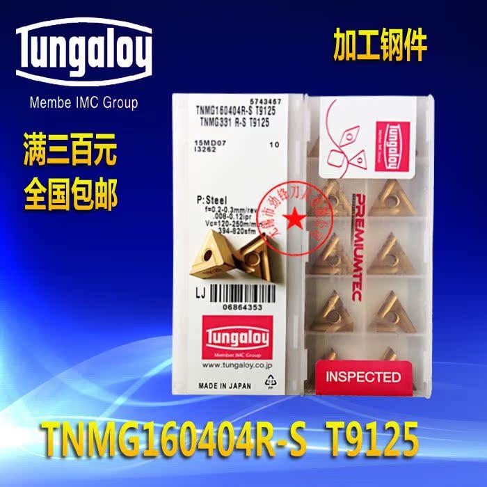 Количество управление автомобилем лезвие TNMG160404/160408R-S T9025/9125 обработка сталь модель жесткий сталь