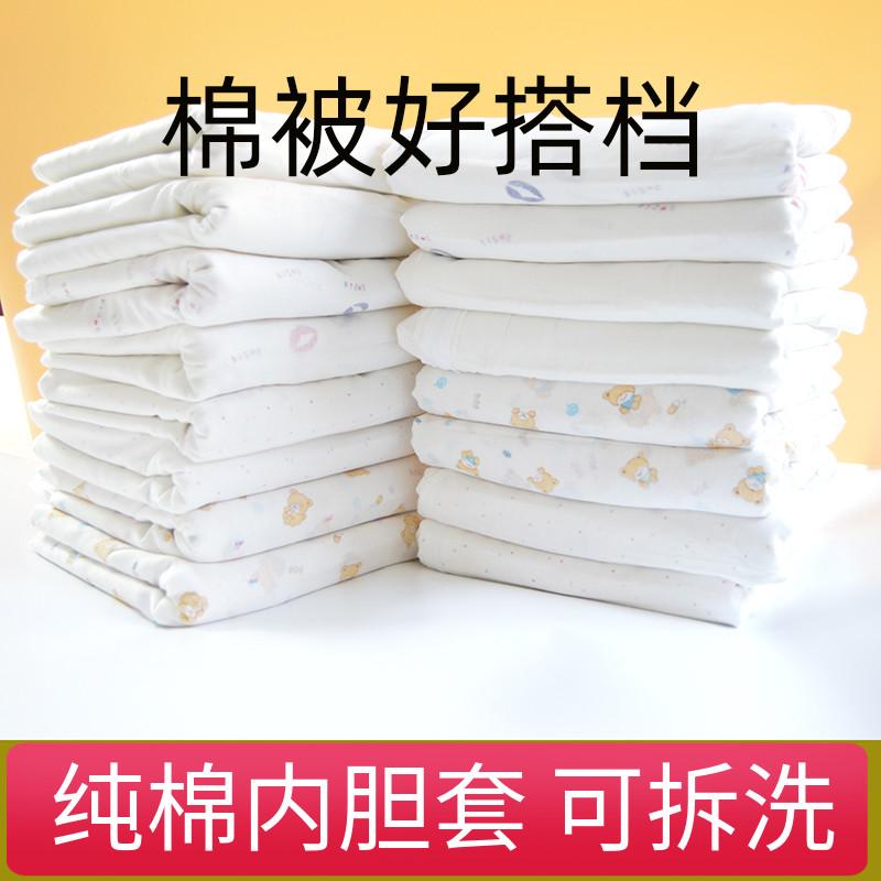 套棉花胎纱布套垫被套内胆被套被芯 券后40元包邮
