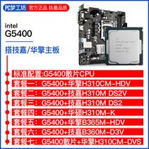 X主板套装CPU六核B450M微星搭锐龙盒装Ryzen52600R5AMD