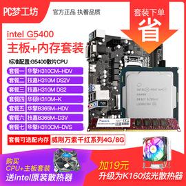 Intel/英特尔 G5400 散片 搭配华擎H310M HDV DVS主板CPU套装图片