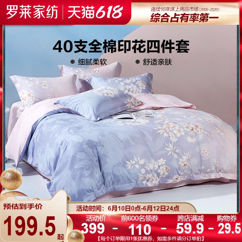 罗莱家纺床上三/四件套纯棉100全棉床单夏季被套春秋床笠款床品