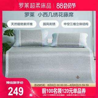 罗莱家纺高端冰丝凉席夏季可卷曲单人双人冰藤席子家用三件套1.8m