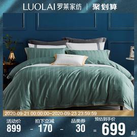 罗莱家纺床上用品秋全棉纯棉100支提花被套简约1.8m双人床四件套