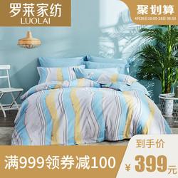 罗莱家纺床上用品全棉斜纹床单被套1.5/1.8米床四件套野性琉璃