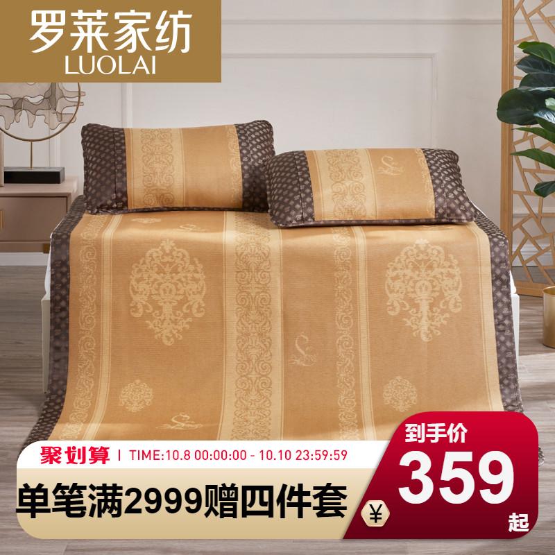 满698.00元可用339元优惠券罗莱家纺床上用品藤席两三件套夏凉席1.8米夏家用双人席子宿舍用