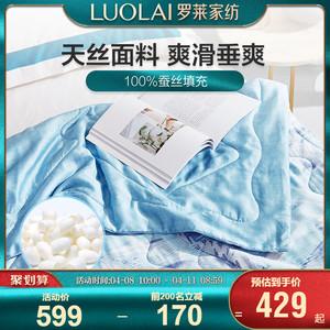 【新品】罗莱家纺床上用品夏季空调被子被芯莱赛尔水洗蚕丝夏被