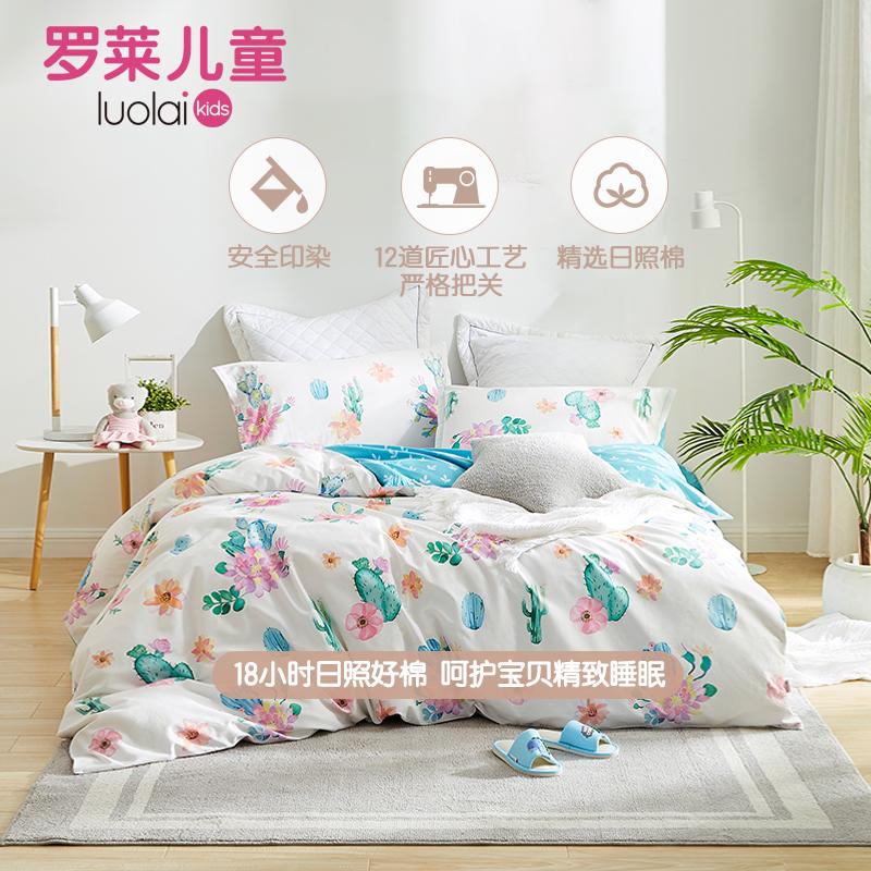 399.00元包邮罗莱家纺儿童床上用品学生床单