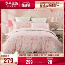 罗莱家纺儿童秋冬40支四件套全棉男孩女孩床单被套1.5米1.2米聚