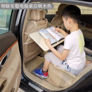 车载小饭桌汽车用折叠电脑桌写字桌后座车内笔记本支架车载小桌子