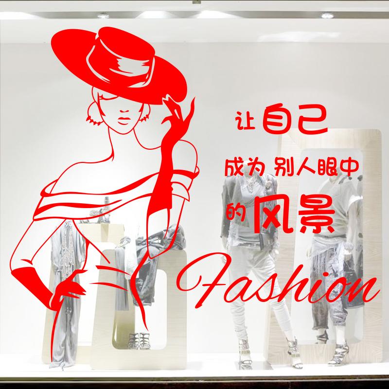美甲纹绣美容院墙贴个性创意女装服装店铺装饰标语橱窗玻璃门贴纸