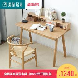 原始原素全实木书桌带书架现代简约书房家具橡木电脑桌家用写字台