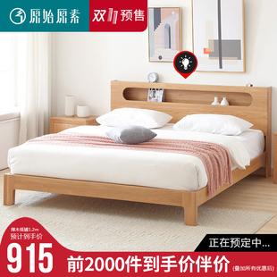 原始原素?#30340;?#24202;1.8北欧床现代简约家具1.5米主卧1.2米双人床D8014