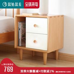 原始原素实木床头柜卧室小柜子简约现代北欧ins风储物榉木床边柜