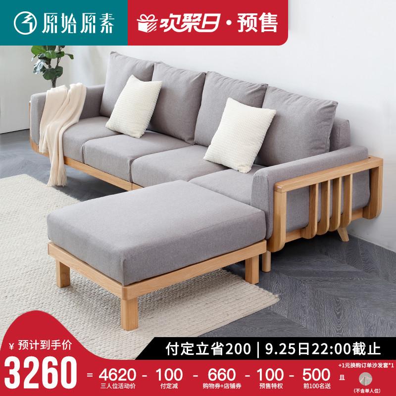 原始原素全实木沙发北欧现代简约小户型客厅家具橡木组合新中式