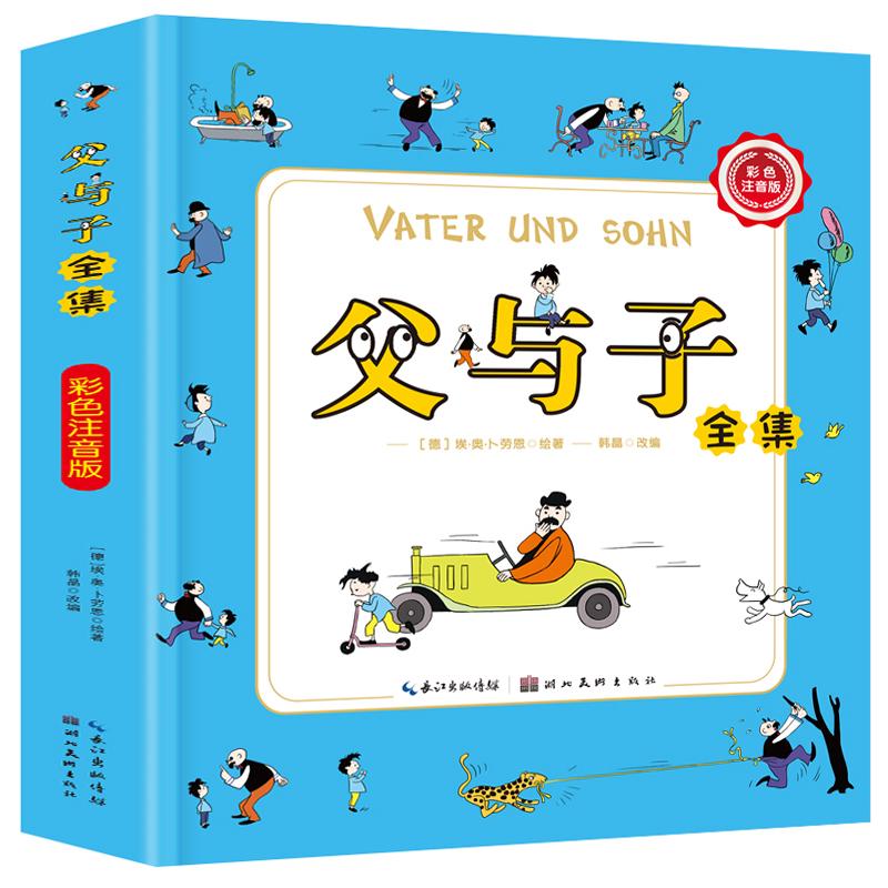 父与子全集完整版200个故事 彩色注音 成长经典亲子阅读世界儿童文学6-8-12岁小学生好读课外德国故事绘本漫画卡通图书籍